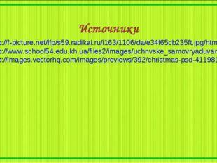 Источники http://f-picture.net/lfp/s59.radikal.ru/i163/1106/da/e34f65cb235ft.