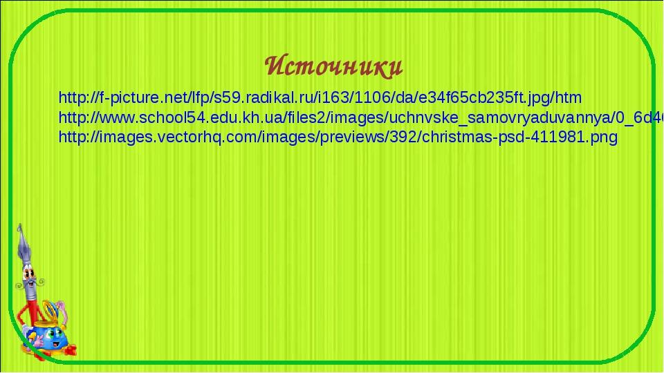 Источники http://f-picture.net/lfp/s59.radikal.ru/i163/1106/da/e34f65cb235ft....