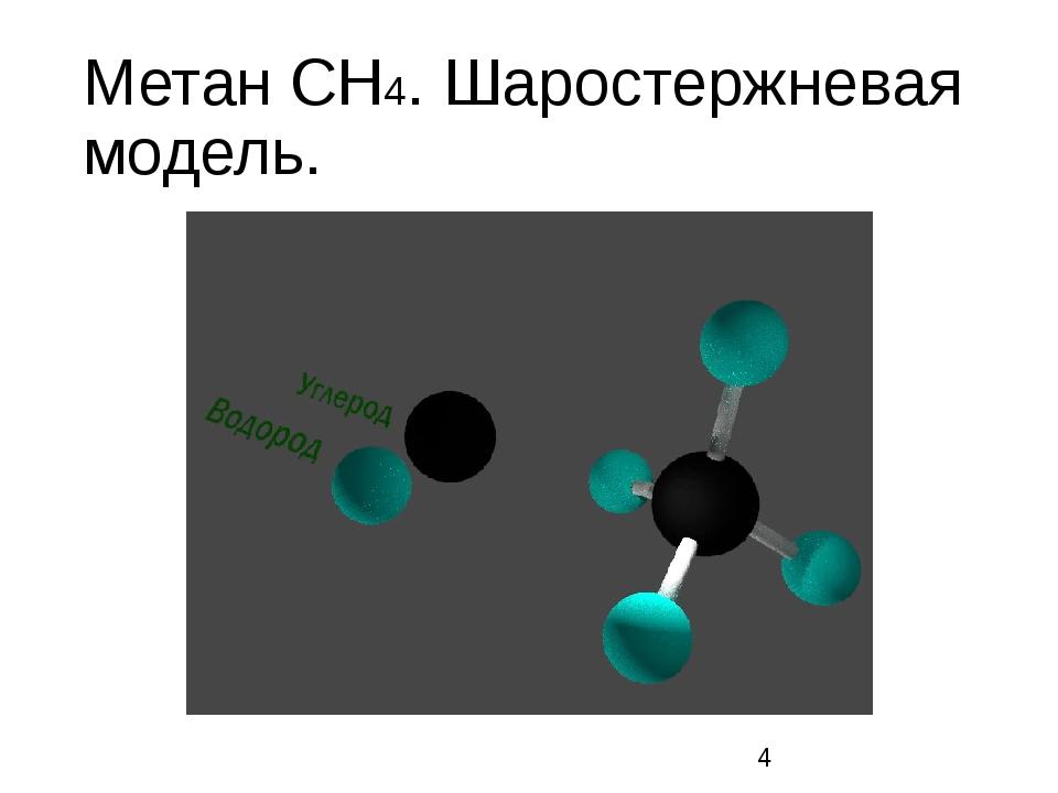 Метан CH4. Шаростержневая модель.