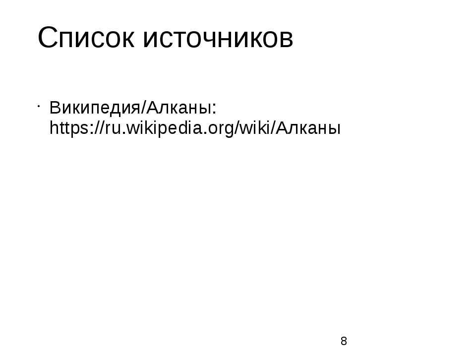 Список источников Википедия/Алканы: https://ru.wikipedia.org/wiki/Алканы