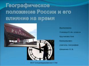 Выполнила: Ученица 9 «в» класса Крутикова Аня Консультант: учитель географии