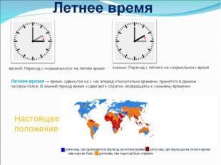 весной: Переход с «нормального» на летнее время осенью: Переход с летнего на