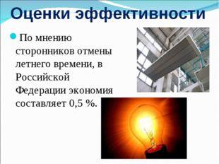 Оценки эффективности По мнению сторонников отмены летнего времени, в Российск