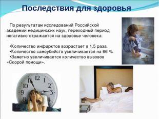 Последствия для здоровья По результатам исследований Российской академии меди