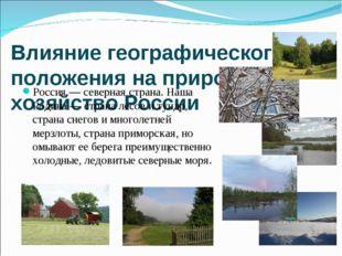 Влияние географического положения на природу и хозяйство России Россия — севе