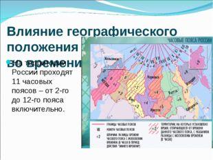 Влияние географического положения России на различие во времени На территории