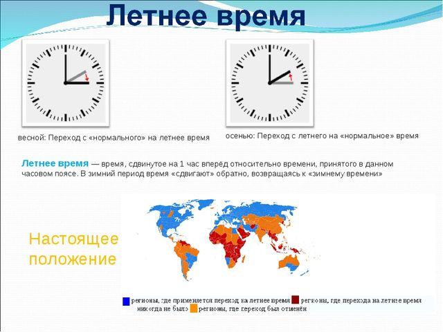 весной: Переход с «нормального» на летнее время осенью: Переход с летнего на...