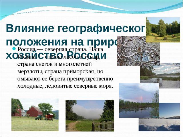Влияние географического положения на природу и хозяйство России Россия — севе...