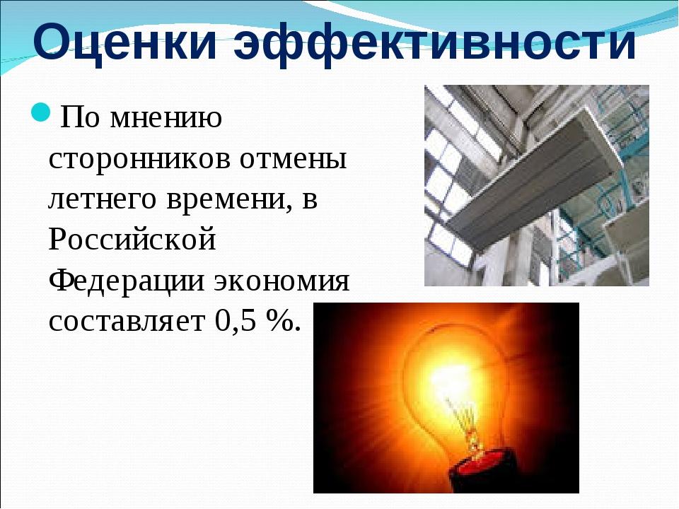 Оценки эффективности По мнению сторонников отмены летнего времени, в Российск...