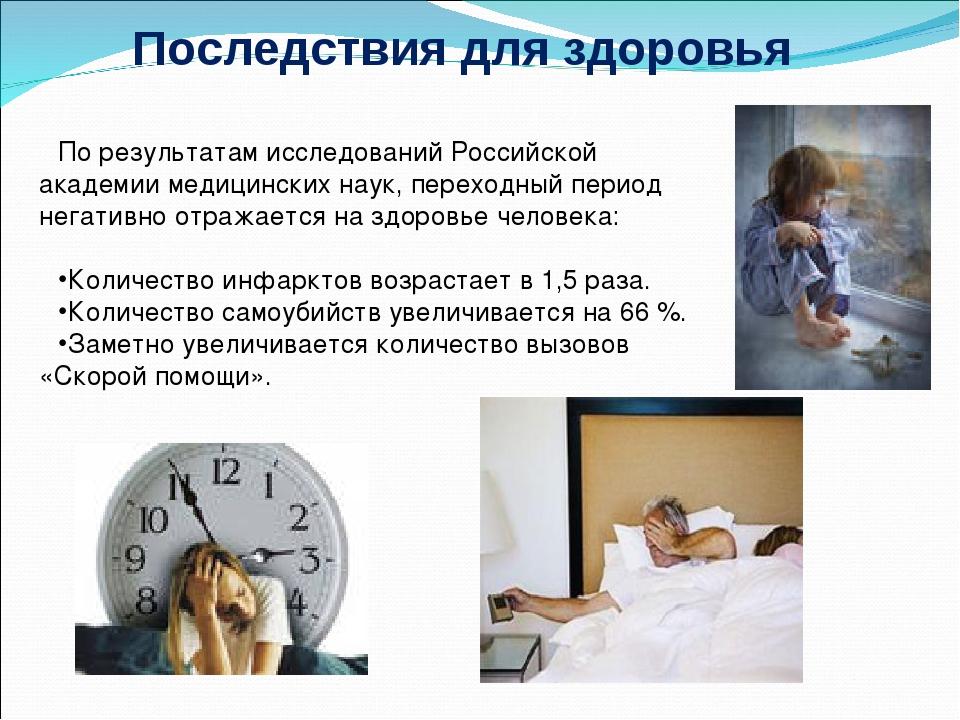 Последствия для здоровья По результатам исследований Российской академии меди...