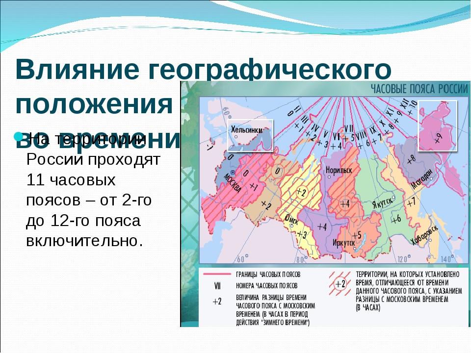 Влияние географического положения России на различие во времени На территории...