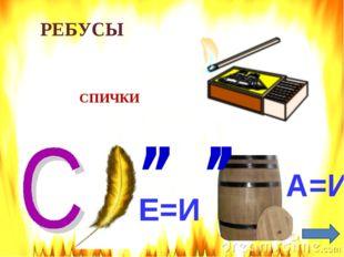СПИЧКИ А=И , , , , Е=И РЕБУСЫ