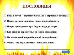 ПОСЛОВИЦЫ Вода и огонь – хорошие слуги, но и страшные господа. 2) Огонь масло