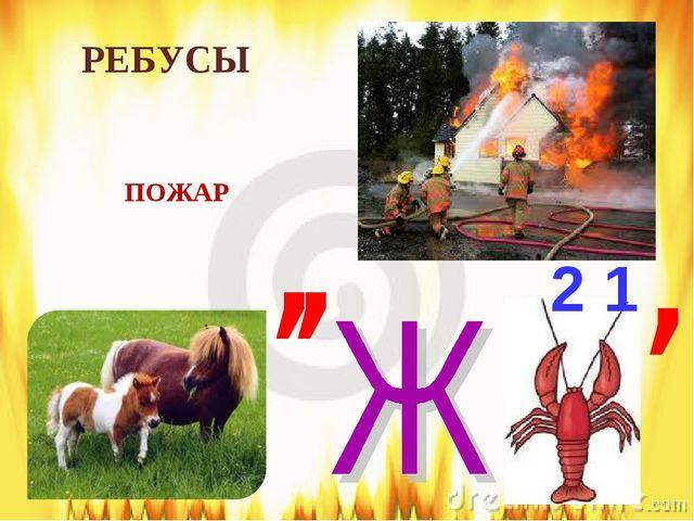 , , , 2 1 ПОЖАР РЕБУСЫ