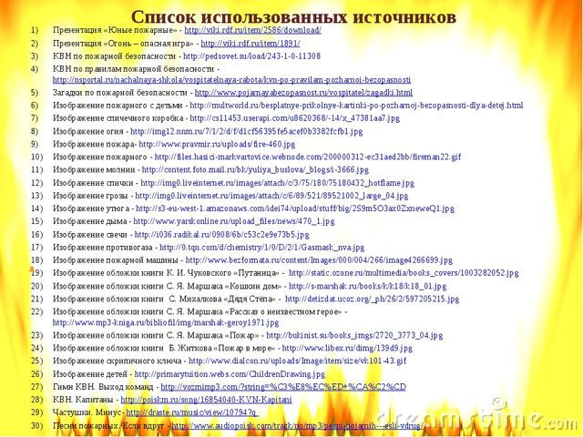 Презентация «Юные пожарные» - http://viki.rdf.ru/item/2586/download/ Презента...
