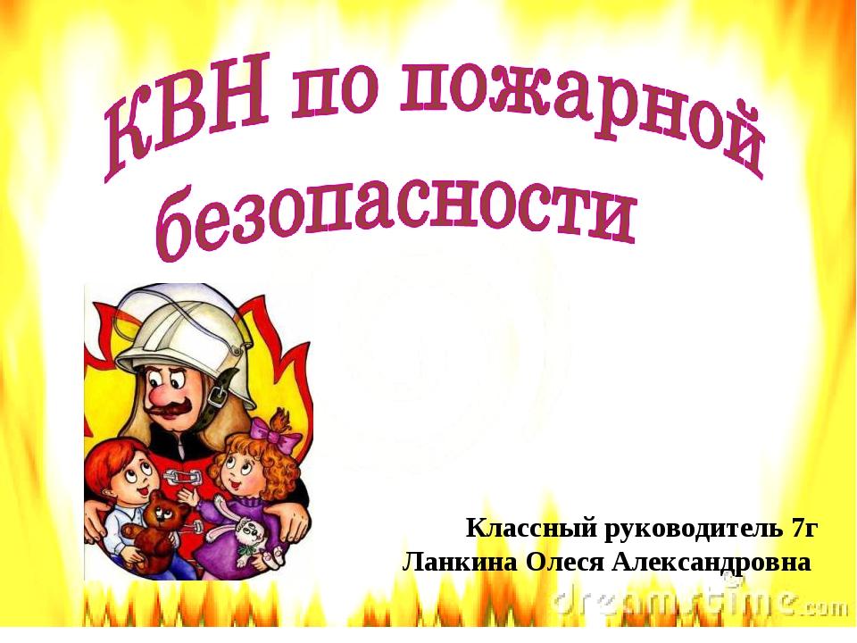 Классный руководитель 7г Ланкина Олеся Александровна