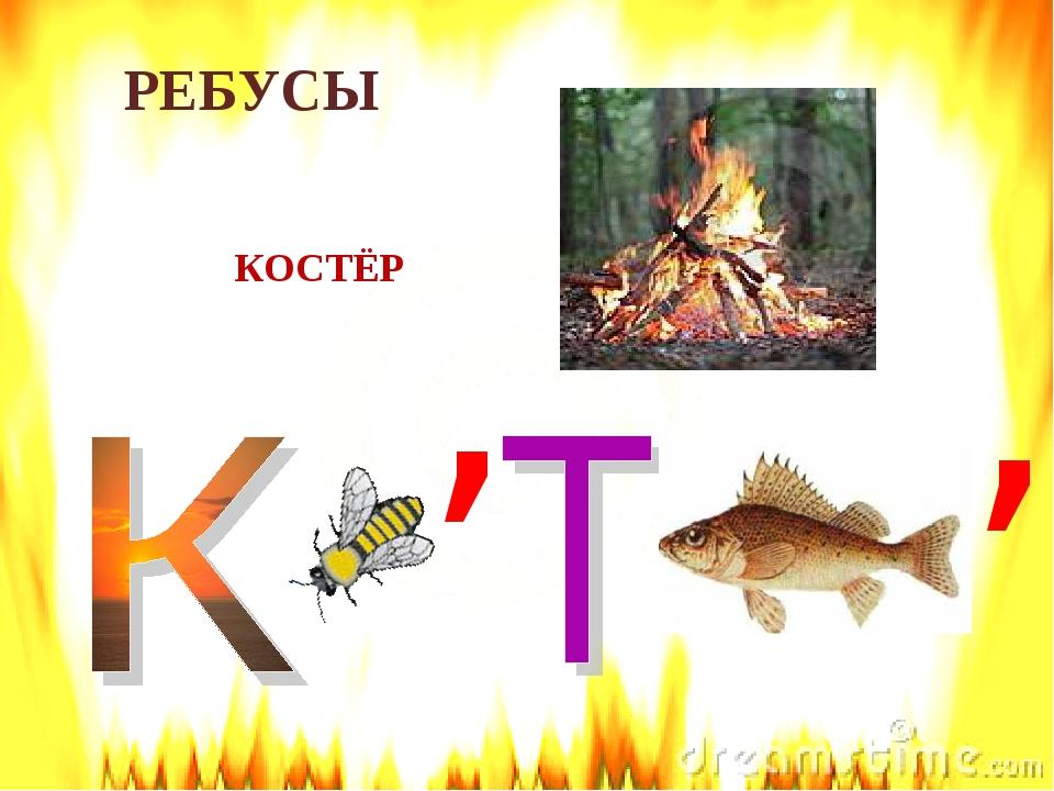 , , КОСТЁР РЕБУСЫ