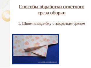 Способы обработки отлетного среза оборки 1. Швом вподгибку с закрытым срезом