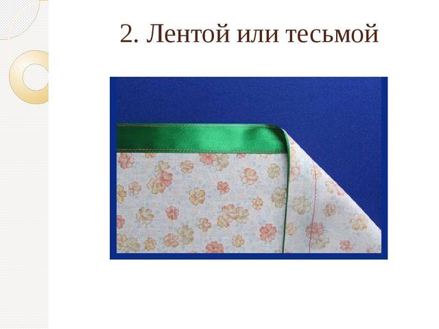 2. Лентой или тесьмой