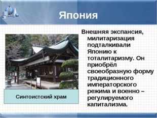 Япония Внешняя экспансия, милитаризация подталкивали Японию к тоталитаризму.