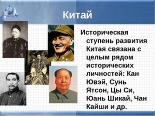 Китай Историческая ступень развития Китая связана с целым рядом исторических