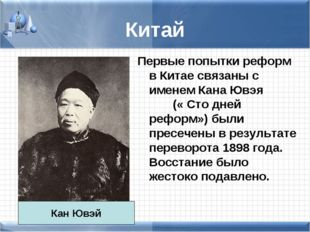 Китай Первые попытки реформ в Китае связаны с именем Кана Ювэя (« Сто дней ре