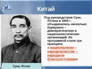 Китай Под руководством Сунь Ятсена в 1905 г. объединились несколько буржуазно