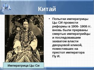 Китай Попытки императрицы Цы СИ провести реформы в 1906- 1908 гг. вновь были