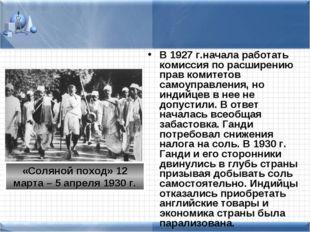 В 1927 г.начала работать комиссия по расширению прав комитетов самоуправления