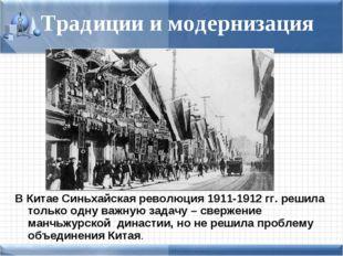 Традиции и модернизация В Китае Синьхайская революция 1911-1912 гг. решила то