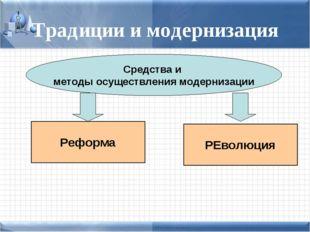 Традиции и модернизация Средства и методы осуществления модернизации Реформа