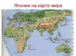 Япония на карте мира