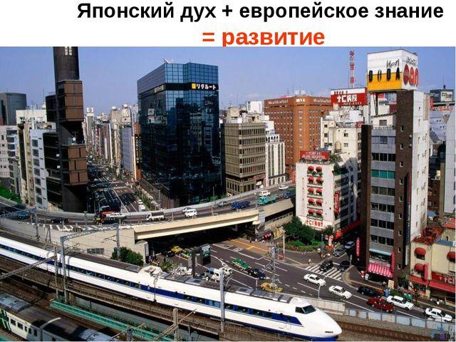 Японский дух + европейское знание = развитие