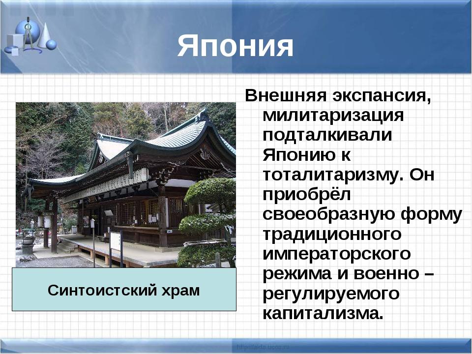 Япония Внешняя экспансия, милитаризация подталкивали Японию к тоталитаризму....