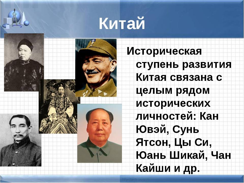 Китай Историческая ступень развития Китая связана с целым рядом исторических...
