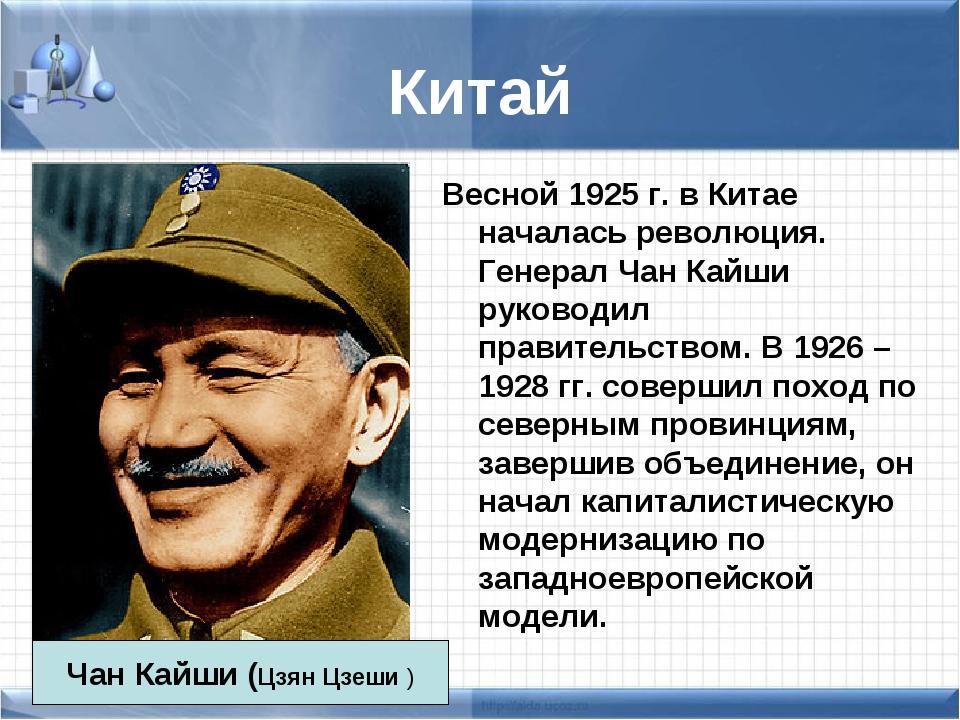 Китай Весной 1925 г. в Китае началась революция. Генерал Чан Кайши руководил...