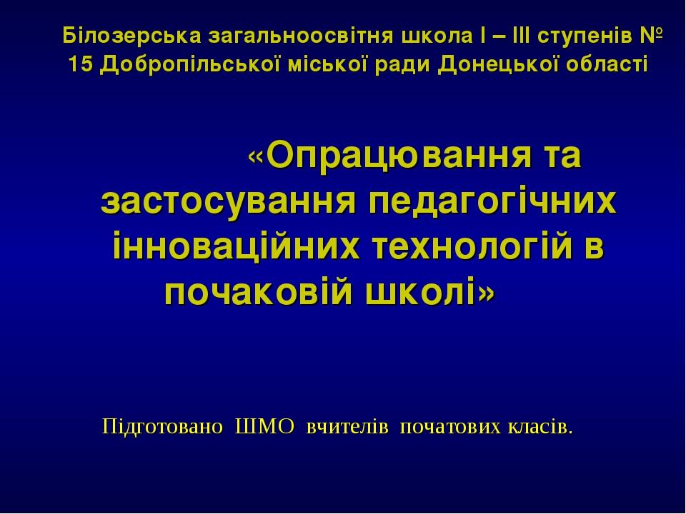 Білозерська загальноосвітня школа І – ІІІ ступенів № 15 Добропільської міськ...