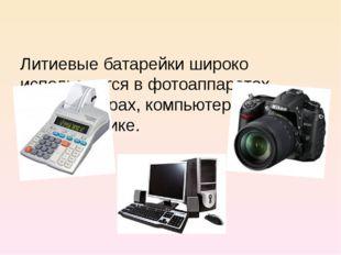 Литиевые батарейки широко используются в фотоаппаратах, калькуляторах, компь