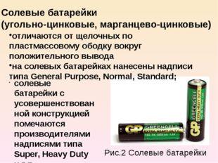 Солевые батарейки (угольно-цинковые, марганцево-цинковые) отличаются от щело