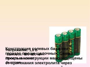 Конструкция солевых батареек гораздо проще щелочных. Самые простые конструкц