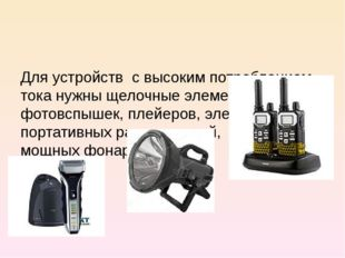 Для устройств с высоким потреблением тока нужны щелочные элементы (для фотов