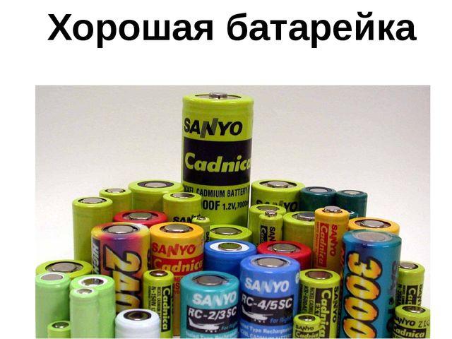 Хорошая батарейка