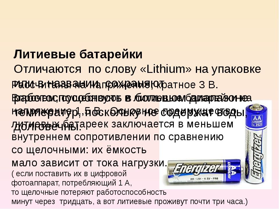 Литиевые батарейки Отличаются по слову «Lithium» на упаковке или в названии,...