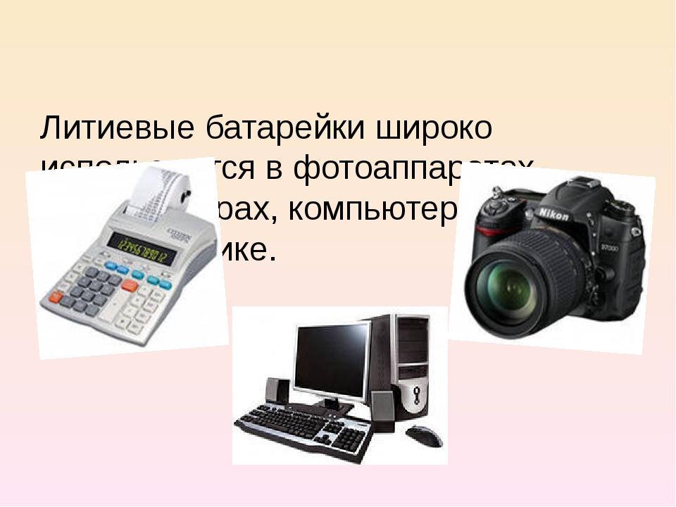Литиевые батарейки широко используются в фотоаппаратах, калькуляторах, компь...