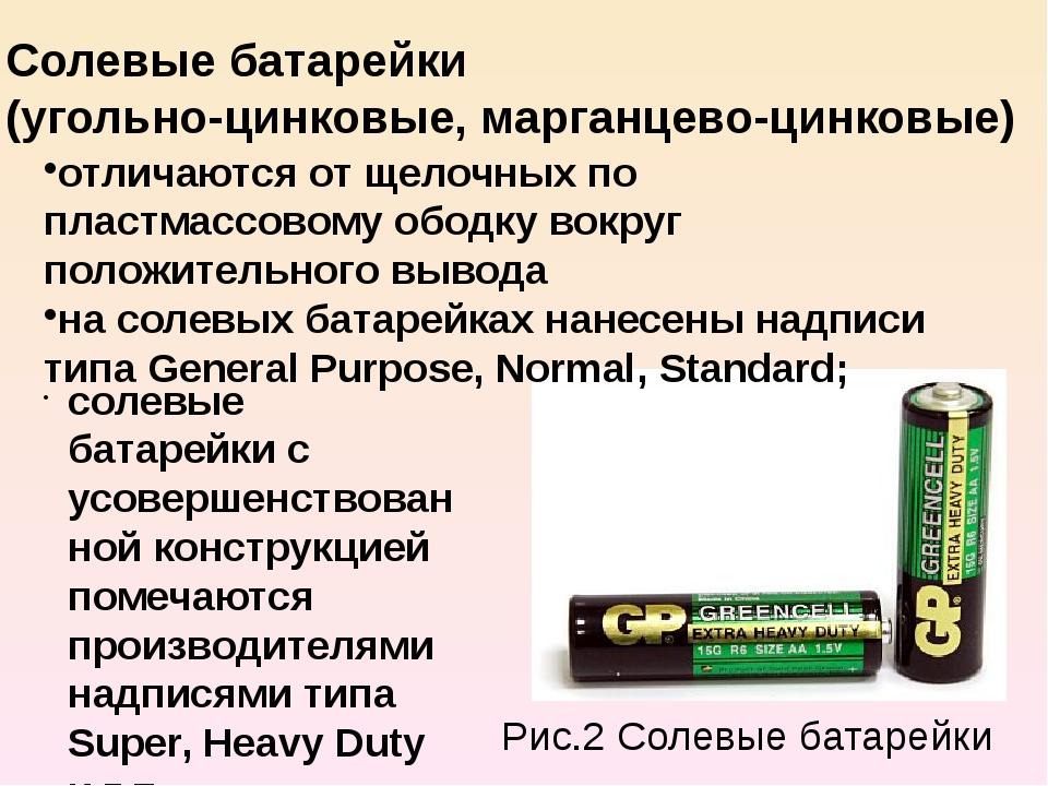 Солевые батарейки (угольно-цинковые, марганцево-цинковые) отличаются от щело...