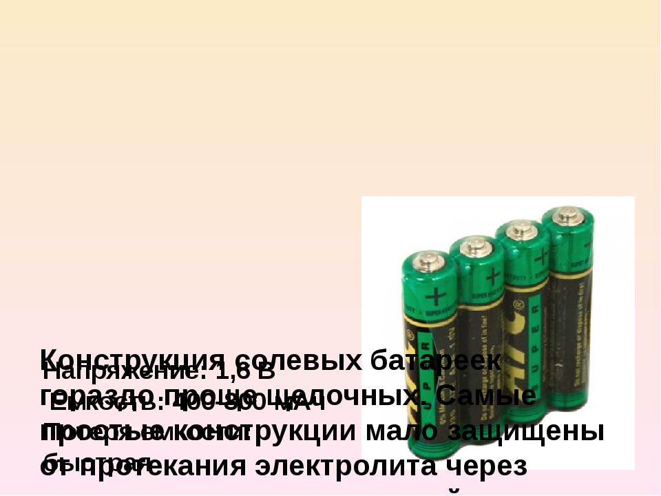 Конструкция солевых батареек гораздо проще щелочных. Самые простые конструкц...
