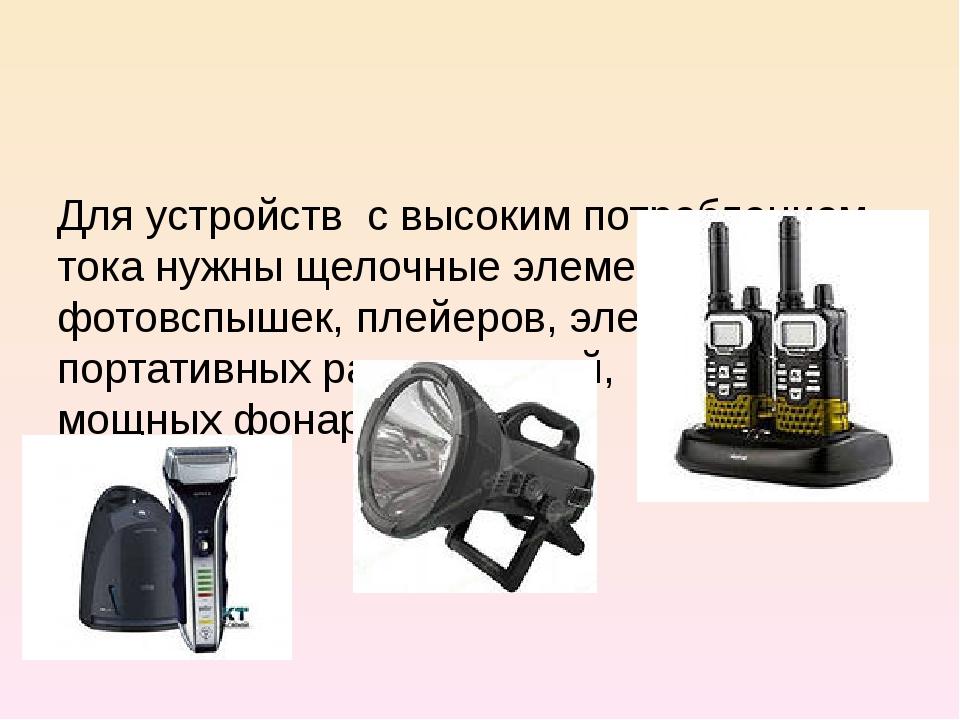 Для устройств с высоким потреблением тока нужны щелочные элементы (для фотов...