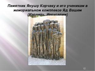 Памятник Янушу Корчаку и его ученикам в мемориальном комплексе Яд Вашем (Изр