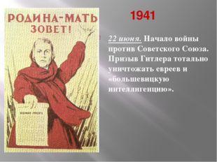1941 22 июня. Начало войны против Советского Союза. Призыв Гитлера тотально у