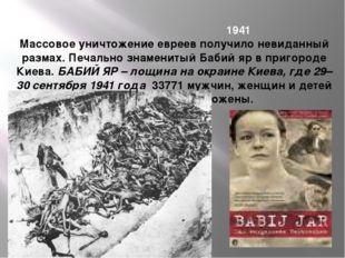 1941 Массовое уничтожение евреев получило невиданный размах. Печально знамен